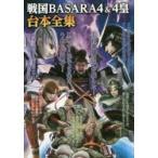 新品本/戦国BASARA4&4皇台本全集