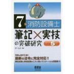 新品本/7類消防設備士筆記×実技の突破研究