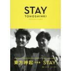 新品本/STAY TOHOSHINKI IN HAWAII 東方神起写真集 RYU TAMAGAWA/〔撮影〕