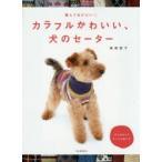 新品本/カラフルかわいい、犬のセーター 編んであげたい 俵森朋子/〔デザイン・制作〕