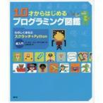 新品本/10才からはじめるプログラミング図鑑 たのし