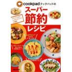 新品本/クックパッドのスーパー節約レシピ クックパッド株式会社/監修