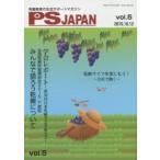 新品本/PSJAPAN 乾癬患者の生活サポートマガジン vol.5