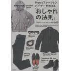新品本/Men'sファッションバイヤーが教える「おしゃれの法則」 MB/著