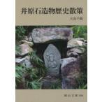 #5: 井原石造物歴史散策の画像