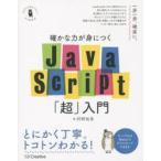 新品本/確かな力が身につくJavaScript「超」入門 Informatics & IDEA 狩野祐東/著