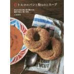 新品本/トルコのパンと粉ものとスープ 粉もの文化の