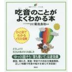 新品本/吃音のことがよくわかる本 イラスト版 菊池良和/監修
