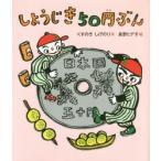 新品本/しょうじき50円ぶん くすのきしげのり/作 長野ヒデ子/絵