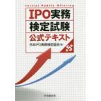 新品本/IPO実務検定試験公式テキスト 日本IPO実務検