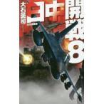 新品本/日中開戦 8 佐世保要塞 大石英司/著
