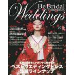 Yahoo!ドラマ書房Yahoo!店新品本/Be Bridal HIROSHIMA Wedding's vol.32(2016)