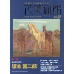 新品本/花美術館 美の創作者たちの英気を人びとへ Vol.45 特集坂本繁二郎