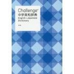 新品本/Challenge中学英和辞典 橋本光郎/編