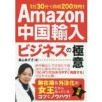新品本/Amazon中国輸入ビジネスの極意 1日30分で月収200万円! 真山あずさ/著