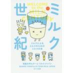 ミルク世紀 ミルクによるミルクのためのミルクの本 寄藤文平/〔著〕 チーム・ミルクジャパン/〔著〕