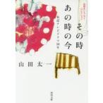 新品本/その時あの時の今 私記テレビドラマ50年 山田太一/著