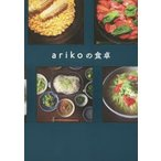 新品本/arikoの食卓 ariko/著