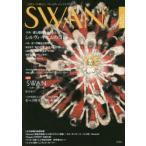 新品本/ SWAN MAGAZINE Vol.42(2015冬号) 〈特集〉愛と感動をありがとう!シルヴィ・ギエムの奇跡 連載 SWAN−白鳥−ドイツ編 有吉京子