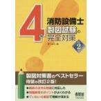 4類消防設備士 製図試験の完全対策 改訂2版