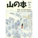 ショッピング登山 新品本/山の本 No.94(2015冬) 特集=私の登山事始め 随想=オオカミを急いで呼び戻せ