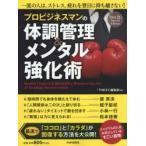 新品本/プロビジネスマンの体調管理&メンタル強化術 『THE21』編集部/編