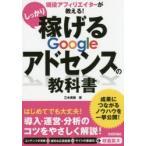 新品本/現役アフィリエイターが教える!しっかり稼げるGoogleアドセンスの教科書 三木美