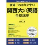 新品本/世界一わかりやすい関西大の英語合格講座 山崎 繁 著