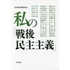 新品本/私の「戦後民主主義」 岩波書店編集部/編
