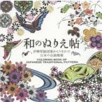 新品本/和のぬりえ帖 伊勢型紙図案からうまれた日本の伝統模様
