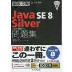 徹底攻略 Java SE 8 Silver 問題集 1Z0-808 対応