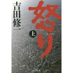 新品本/怒り 上 吉田修一/著