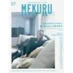 新品本/MEKURU VOL.07(2016) みんなのキョンキョン、誰も知らない小泉今日子