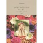 Yahoo!ドラマ書房Yahoo!店新品本/スマイルウエディングフォーライフ Fashion and Wedding coordinate ideas ワキリエ/著