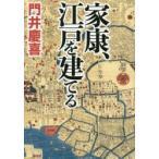 新品本/家康、江戸を建てる 門井慶喜/著
