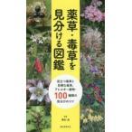 新品本/薬草・毒草を見分ける図鑑 役立つ薬草と危険な毒草、アレルギー植物・100種類の見分けのコツ 磯田進/監修