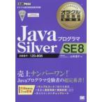 新品本/JavaプログラマSilver SE8 試験番号:1Z0−808 山本道子/著