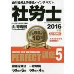 新品本/社労士PERFECT講座 2016年版5 山川靖樹/著
