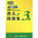 新品本/漢検過去問題集3級 平成28年度版