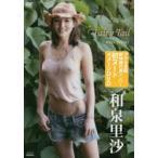 本/DVD 和泉里沙 Fairy Tail 978-4-8019-0656-3