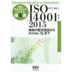 新品本/ISOマネジメントシステム強化書ISO14001:2015 規格の歴史探訪からAnnex SLまで 三代義雄/著