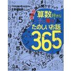 新品本/算数好きな子に育つたのしいお話365 さがしてみよう、あそんでみよう、つくってみよう体験型読み聞かせブック 日本数学教育学会研究部/著