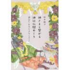 新品本/神さまと繋がる神社仏閣めぐり 神仏がくれるさりげないサイン 桜井識子/著