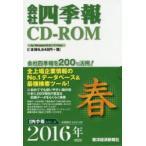 新品本/CD-ROM 会社四季報 2016春