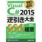 新品本/Visual C# 2015逆引き大全500の極意 現場ですぐに使える! 増田智明/著 国本温子/著