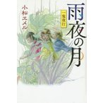 新品本/雨夜の月 一鬼夜行 図書館版 小松エメル/〔著〕
