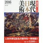 新品本/現代日本の美術 美術の窓の年鑑 2016
