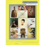 新品本/いま知りたい、私たちの「現代アート」 高松市美術館コレクション選集 高松市美術館/監修