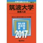 新品本/筑波大学 推薦入試 2017年版