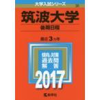 新品本/筑波大学 後期日程 2017年版